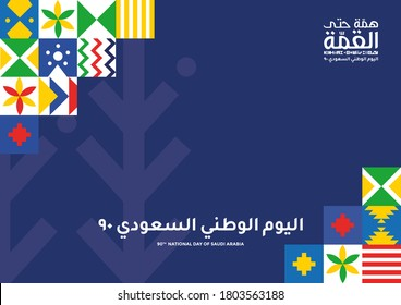 "Kingdom of Saudi Arabia 90th National Day logo. September 23. 2020. The Logo meaning ""Mettle to the Top, The Saudi National Day 90"", 2020. Logo with Saudi Arabian Traditional Colors and Design. Vector"