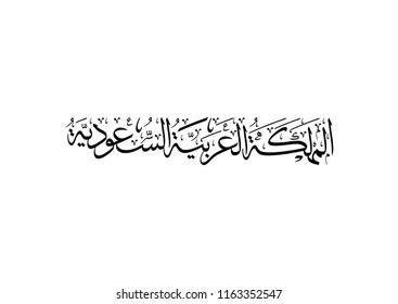kingdom of saudi arabia arabic calligraphy logo design. High Quality original calligraphy premium design for KSA. formal.