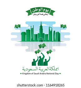 Kingdom of Saudi Arabia Independence day in september 23 th. the script in arabic means: Saudi Arabia National day