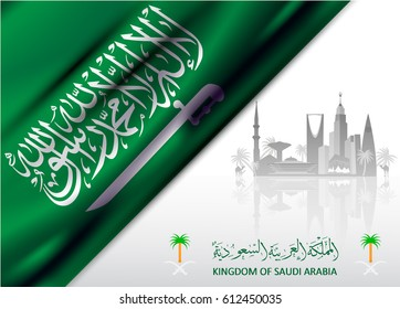 kingdom of saudi arabia (ksa)  national day celebration  background