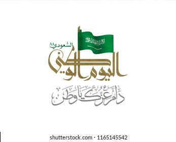 Kingdom of Saudi Arabia National Day celebration,  88th Independence Day Anniversary Arabic Calligraphy logo with flag.