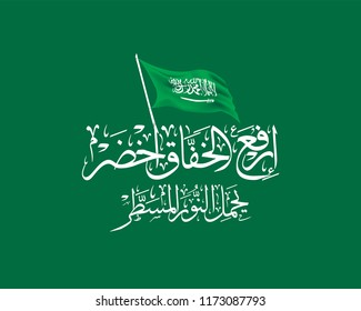 Kingdom of Saudi Arabia National Day Greeting in Arabic Calligraphy. The National Anthem of Saudi Arabia translated: lift up the green flag.