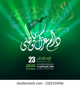 Kingdom of Saudi Arabia national day .Translation : Your glory may last for ever my homeland, a statement for independence day of Saudi Arabia