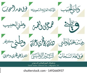 Kingdom of Saudi Arabia National Day Arabic Calligraphy Slogans for the Independence day. Official multipurpose premium slogans & logos in vector format. KSA national day