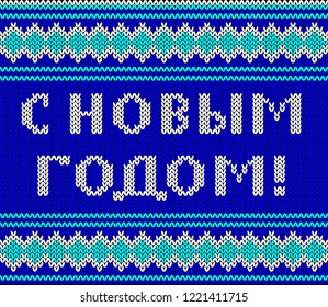 Knitted Lettering. Happy New Year. Text in Russian. Imitation knitting fabric. Multicolor knitting - letters and ornament