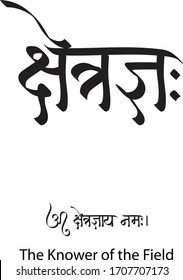 The Knower of the Field, Hindi text meaning Kshetragyah calligraphy creative Hindi font for religious Hindu God Krishna of Indians.