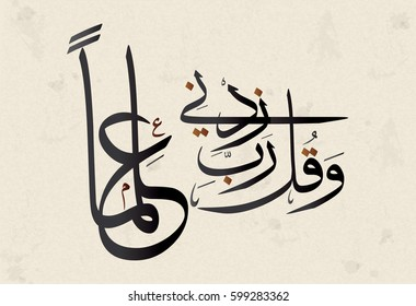 Knowledge supplication in Arabic Calligraphy quote from the Holy Quran. Translated as: Oh My Lord; Increase Me in Knowledge
