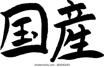 Kokusan means Domestic Production, Japanese calligraphy