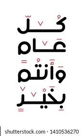 Kol Aam Wa Antom Bikhair (Best wishes for a happy New Year) Traditional Arabic Calligraphy Design - Vector