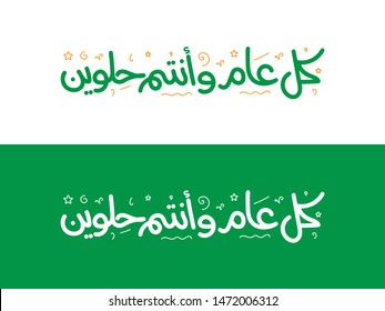 kol sana wa antom tayebeen - kol sana wa antom helween arabic lettering and typography calligraphy year greeting for all occasions - Translation: (Happy new year for all of you)