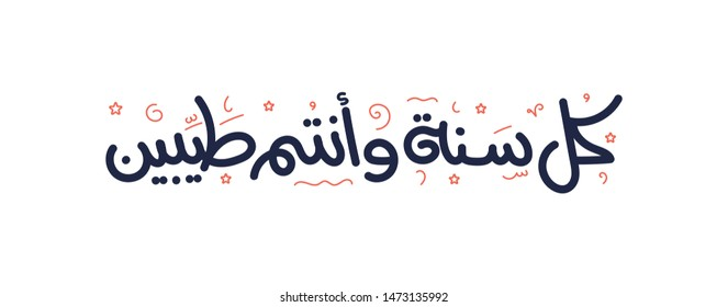 kol sana wa antom tayebeen - arabic lettering and typography calligraphy year greeting for all occasions - Translation: (Happy new year for all of you)