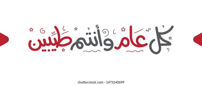 kol sana wa antom tayebeen arabic lettering and typography calligraphy year greeting for all occasions - Translation: (Happy new year for all of you)