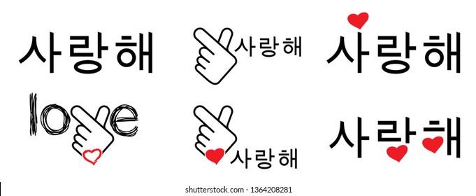 Korea Koreans Korean finger heart hand hearts hallyu wave i love you Vector fun funny k-pop kpop 사랑해 사랑 행 neoleul salanghae saranghaeyo Valentine's day music dance valentines valentine sign icon