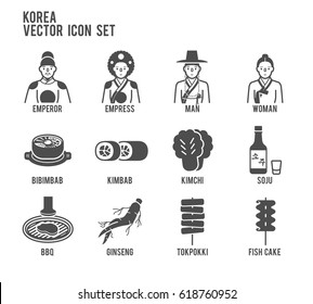 Korea People Korean Food Vector Icon Set. Included the icons as emperor, empress, ginseng, tokpokki, fish cake, bibimbab, kimchi, bbq, soju and more.