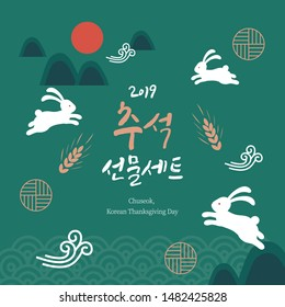 Korea tradition Vector illustration. Translation of Korean Text: Chuseok Gift set, Happy Korean Thanksgiving Day Hangul calligraphy