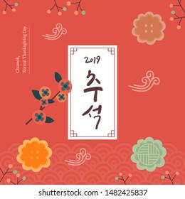 Korea tradition Vector illustration. Translation of Korean Text: Chuseok, Happy Korean Thanksgiving Day Hangul calligraphy
