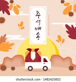 Korea tradition Vector illustration. Translation of Korean Text: Chuseok gift delivery, Happy Korean Thanksgiving Day Hangul calligraphy