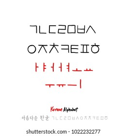 Korean alphabet / Handwritten calligraphy