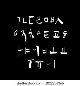 Korean alphabet / Handwritten calligraphy