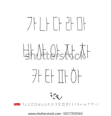 Korean Alphabet Handwritten Calligraphy Stock Vektorgrafik