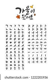 korean alphabet / hangeul / Vector handdrawn lettering- Fall time