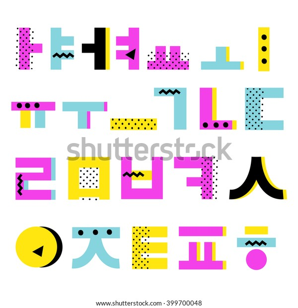 Korean Alphabet Original Geometric Korean Font Stock Vector