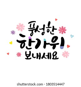 Korean Calligraphy English Interpretation-Have a Happy Chuseok.