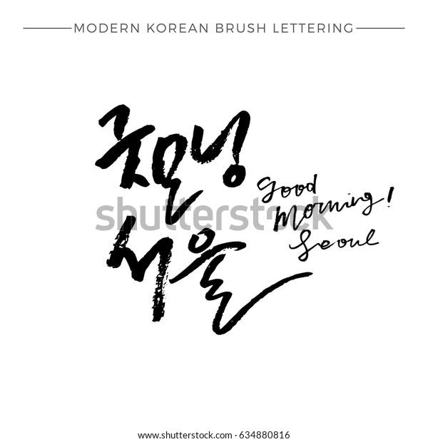 Koreanische Kalligrafie Guter Morgen Seoul Hangul
