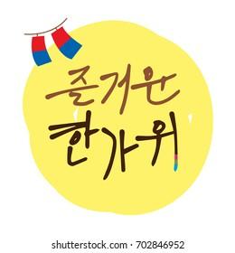 Korean Calligraphy, Hangul Calligraphy : 'jeulgeoun hangawi' Thanksgiving Calligraphy vector EPS10