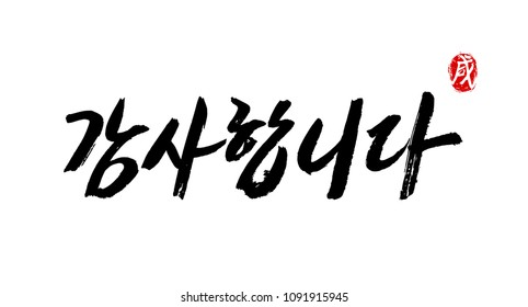 Korean calligraphy which translation is Thank You. Red hieroglyphic stamp with similar meaning. Rough brush texture. Horizontal handwriting style. Isolated elements on white. Vector illustration
