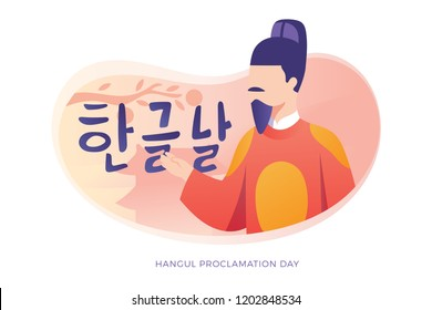 Korean Hangul Proclamation Day / Korean Alphabet Day , Korean Handwritten Day