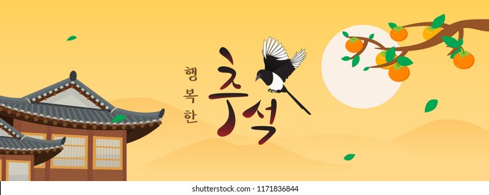 Korean Harvest Festival Banner Vector illustration, Persimmon tree with traditional house and flying magpie. Korean Translation: Happy Chuseok