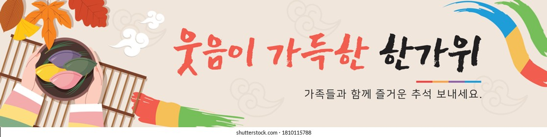 Korean holidays 'Chuseok' placard vector background. Illustrations with traditional elements. Korean Translation: Happy Thanksgiving