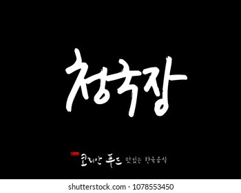 Korean language / Korean traditional food / Name of Korean food - vector