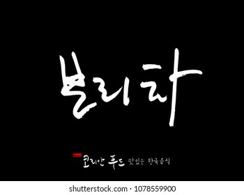 Korean food Random Royalty-Free Vectors | Imageric com