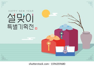 korean Lunar New Year Event Page with Gift sets wrapped with Korean traditional crepe and ornaments and envelope. (Translation : Lunar New Year, Special Gift Sets Event, Luck)