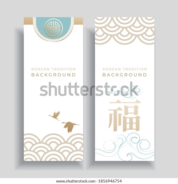Korean new year background with traditional pattern.