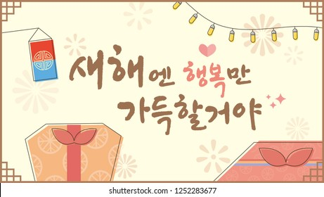 "Korean New Year concept image. Korea Calligraphy ""I will be happy in the new year"""