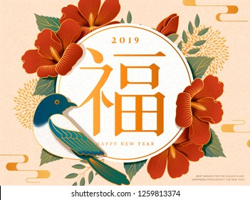 Korean new year design with hibiscus and magpie, fortune written in hanja