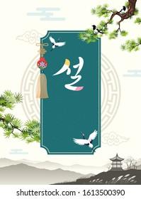 Korean New Year. Pine tree, mountain, Korean traditional landscape, concept design. Korean New Year, korean translation.
