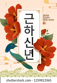 Korean new year poster design with hibiscus and magpie, Happy New Year and fortune written in hangul