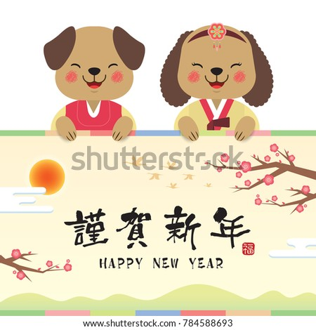 Korean New Year Or Seollal Greeting Template. Cute Cartoon Dogs With  Beautiful Landscape And Cherry