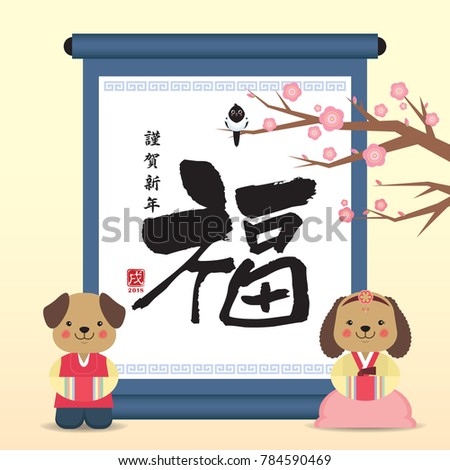 Korean New Year Seollal Greeting Template Stock-Vektorgrafik ...