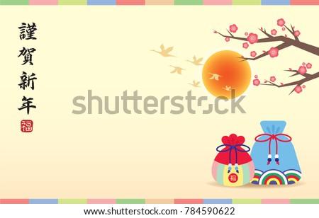 Korean New Year Seollal Greeting Template Stock Vector (Royalty Free ...