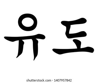 Korean Script for Judo Martial arts