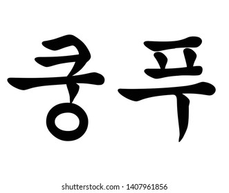 Korean Script for Kung Fu Chinese Martial arts