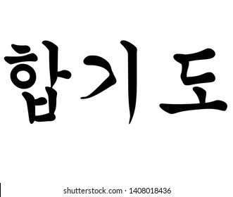Korean Script for Korean Martial Art Hapkido