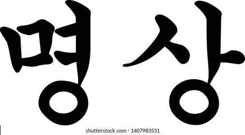 Korean Script for Meditation Pronounced Myung Sang