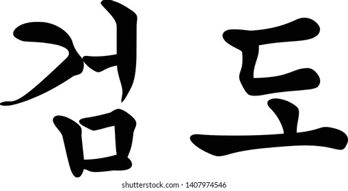 Korean Script for Korean Sword Martial Art called Kumdo