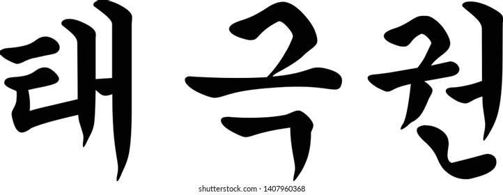 Korean Script for Tai Chi Chuan or Taichi Chinese Martial Art